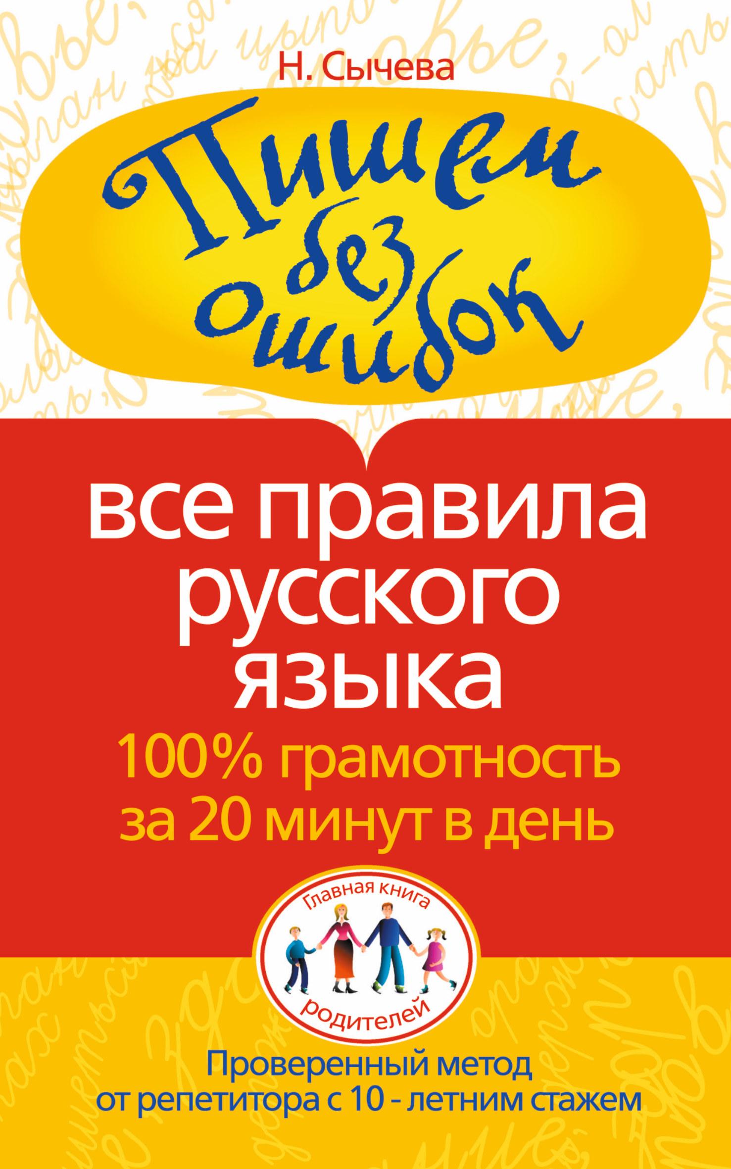 Пишем без ошибок. Все правила русского языка. 100% грамотность за 20 минут в ден