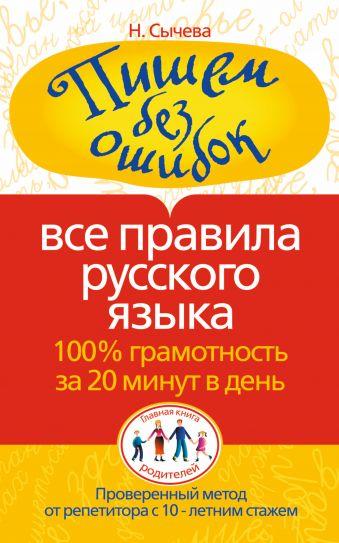 Пишем без ошибок. Все правила русского языка. 100% грамотность за 20 минут в ден Сычева Н.