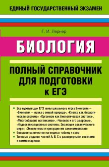 Лернер Г.И. - ЕГЭ. Биология: полный справочник для подготовки к ЕГЭ обложка книги