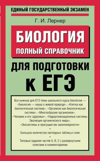 ЕГЭ. Биология: полный справочник для подготовки к ЕГЭ Лернер Г.И.