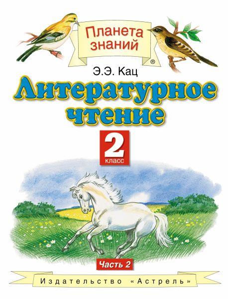 Литературное чтение. 2 класс. В 2 ч. Ч. 2