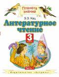 Кац Э.Э. Литературное чтение. 3 класс. В 3 ч. Ч. 1