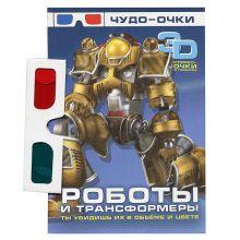 . - Роботы и трансформеры. 3D обложка книги