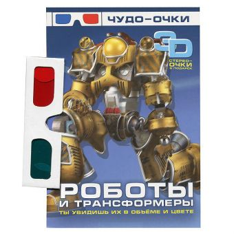 Роботы и трансформеры. 3D .