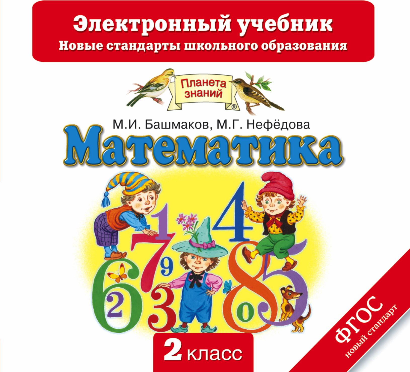 Математика. 2 класс. Электронный учебник (СD)