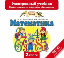 Башмаков М.И., Нефедова М.Г. - Математика. 2 класс. Электронный учебник (СD) обложка книги
