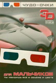 . - Для мальчиков. 3D обложка книги