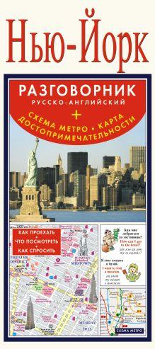 . - Нью-Йорк. Русско-английский разговорник + схема метро, карта, достопримечательности обложка книги