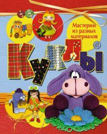 . - Куклы. Мастерим из разных материалов обложка книги