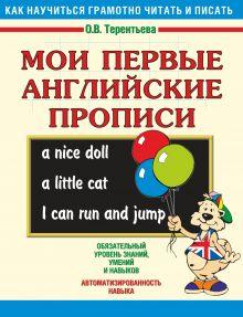 Мои первые английские прописи обложка книги