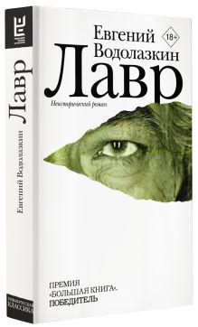 Лавр обложка книги