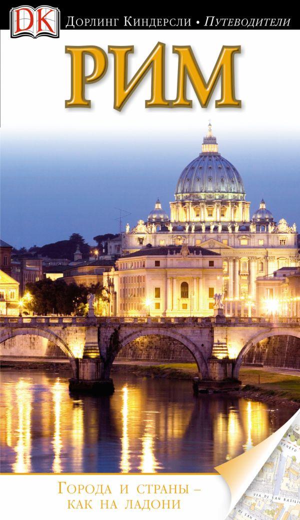 Рим .