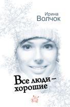 Волчок Ирина - Все люди - хорошие' обложка книги
