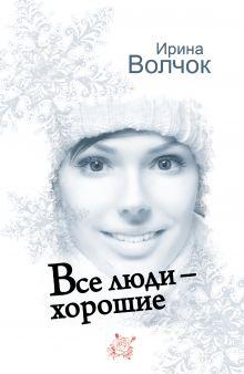 Волчок Ирина - Все люди - хорошие обложка книги