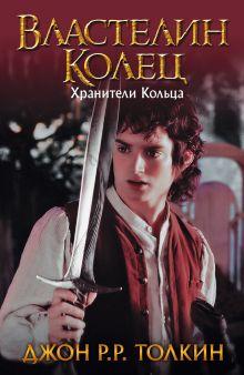 Толкин Д.Р.Р. - Властелин Колец. Хранители Кольца обложка книги