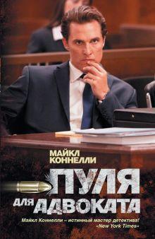 Коннелли М. - Пуля для адвоката обложка книги