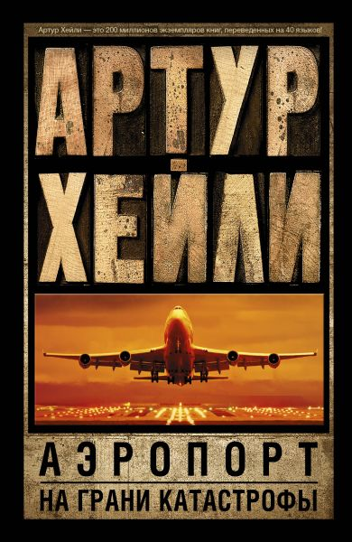 Аэропорт. На грани катастрофы