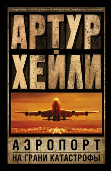 Аэропорт. На грани катастрофы обложка книги