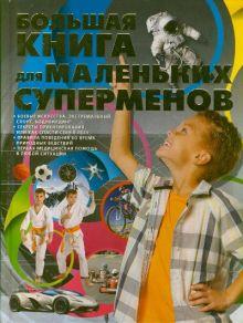 Цеханский С.П. - Большая книга для маленьких суперменов обложка книги