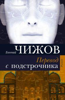 Чижов Е.Л. - Перевод с подстрочника обложка книги
