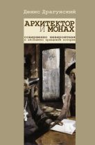 Драгунский Д.В. - Архитектор и монах' обложка книги
