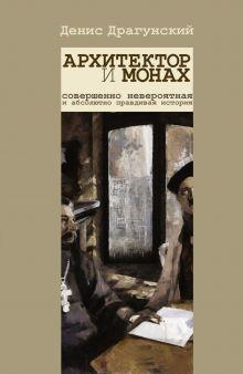 Архитектор и монах обложка книги