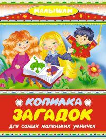 Дмитриева В.Г. - Копилка загадок для самых маленьких умничек обложка книги