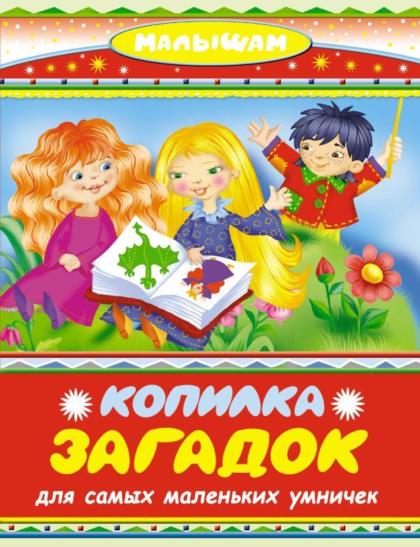 Копилка загадок для самых маленьких умничек Дмитриева В.Г.