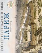 Синклер Д. - Исторические карты и виды. Париж' обложка книги