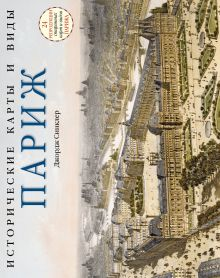 Синклер Д. - Исторические карты и виды. Париж обложка книги