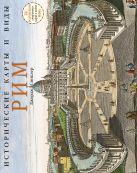 Синклер Д. - Исторические карты и виды. Рим' обложка книги