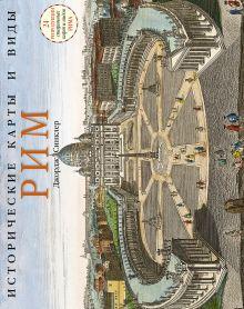 Синклер Д. - Исторические карты и виды. Рим обложка книги