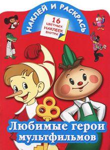 . - Наклей и раскрась. Любимые герои мульфильмов обложка книги