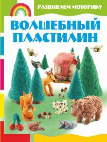 Каток С.Л. - Волшебный пластилин обложка книги