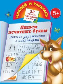 Матюшкина К. - Пишем печатными буквами. 5+ Лучшие упражнения с наклейками. обложка книги