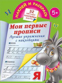 Емельянова Т., Дмитриева В.Г. - Мои первые прописи 5+. Лучшее упражнения с наклейками обложка книги