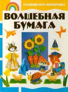 . - Волшебная бумага обложка книги