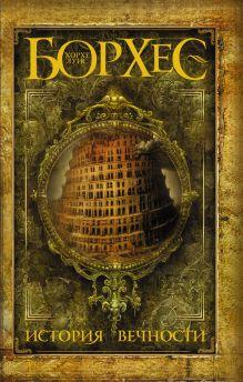 История вечности обложка книги