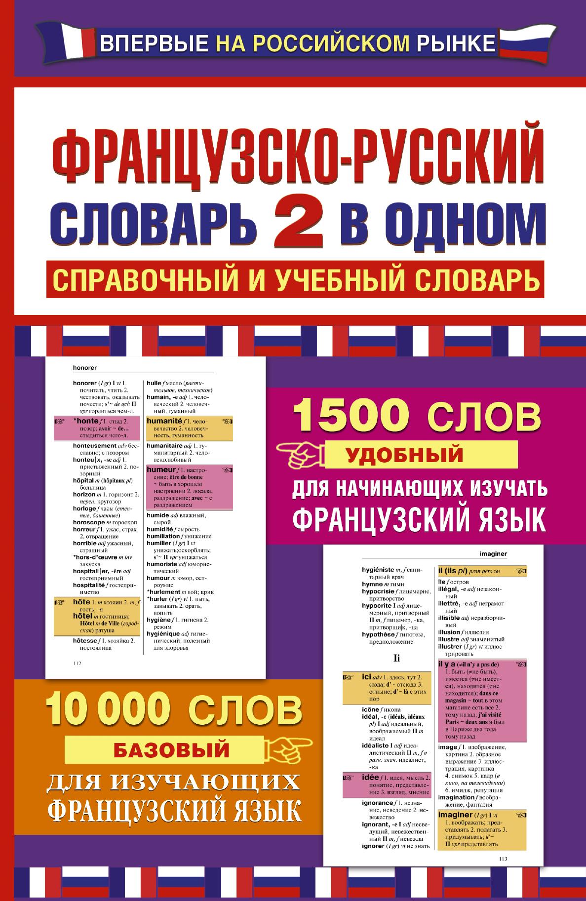 Французско-русский словарь: 2 в одном