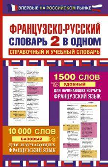 . - Французско-русский словарь: 2 в одном обложка книги