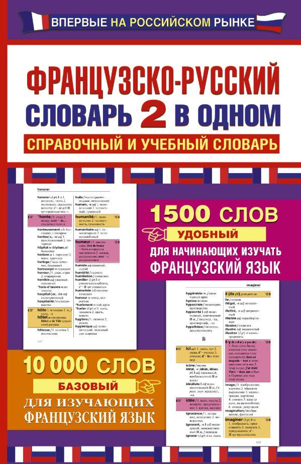 Французско-русский словарь: 2 в одном .