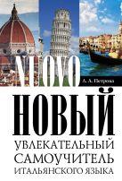 Новый самоучитель итальянского языка