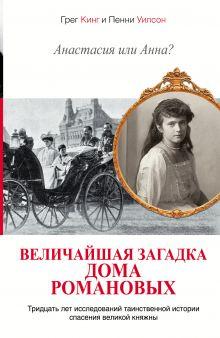 Кинг Грег, Уилсон Пенни - Анастасия или Анна? Величайшая загадка дома Романовых обложка книги