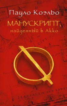 Коэльо П. - Манускрипт, найденный в Акко обложка книги