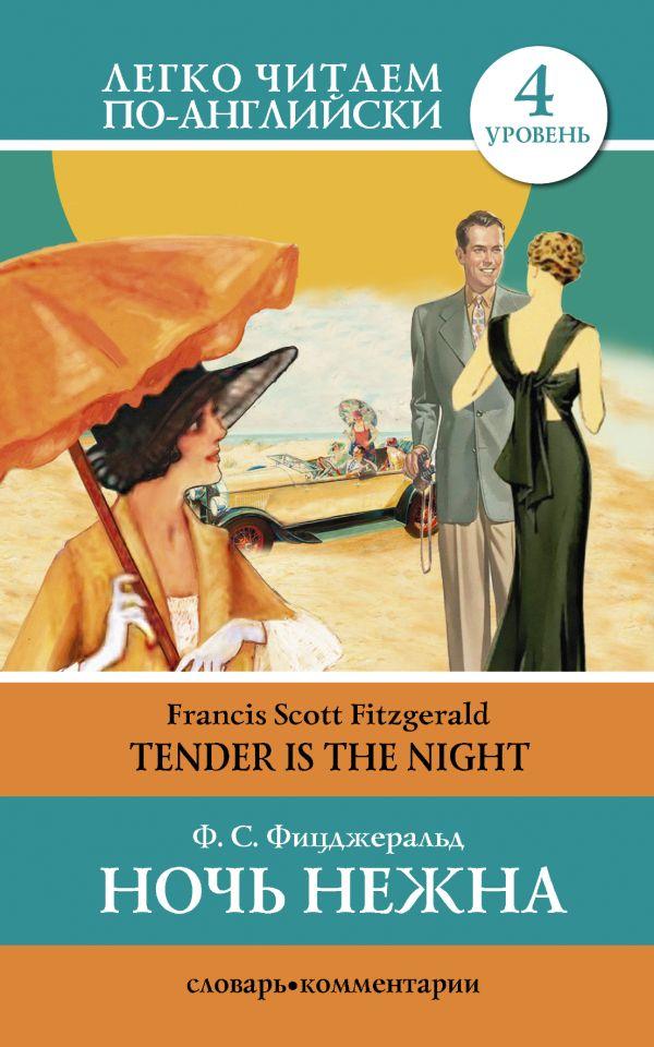 Ночь нежна = Tender is the Night Фицджеральд Ф.С.