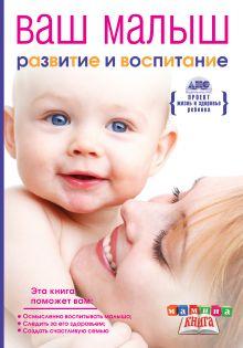 Непокойчицкий Г.А. - Ваш малыш от рождения до года. Развитие и воспитание ребенка до года обложка книги