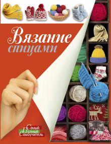 . - Вязание спицами. обложка книги