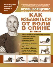 Кит Локлин - Как избавиться от боли в спине обложка книги