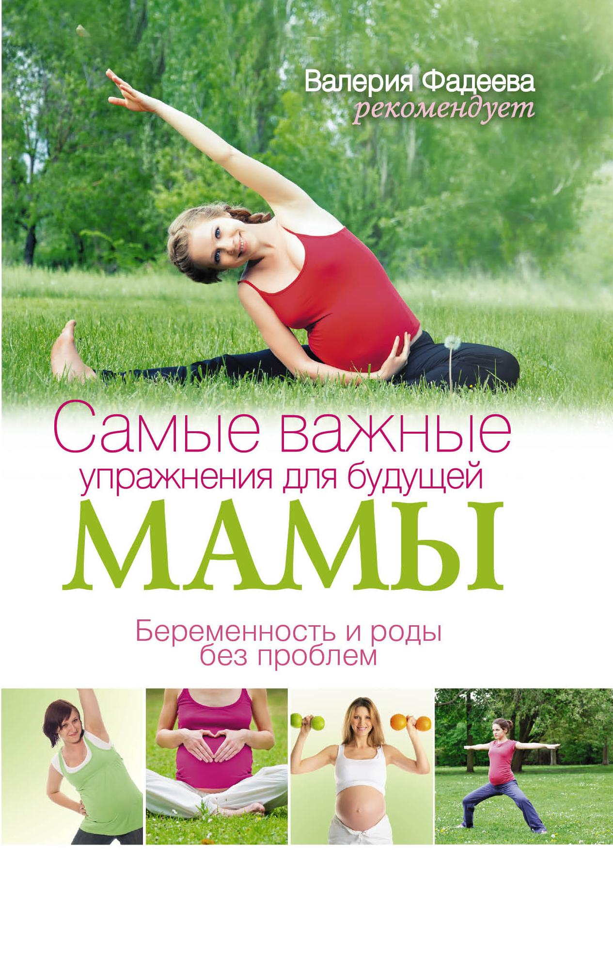 Самые важные упражнения для будущей мамы.Беременность и роды без проблем ( Брин Линдси  )