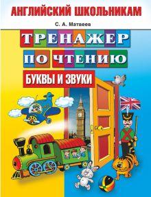 Матвеев С.А. - Тренажер по чтению. Английский школьникам. Буквы и звуки обложка книги